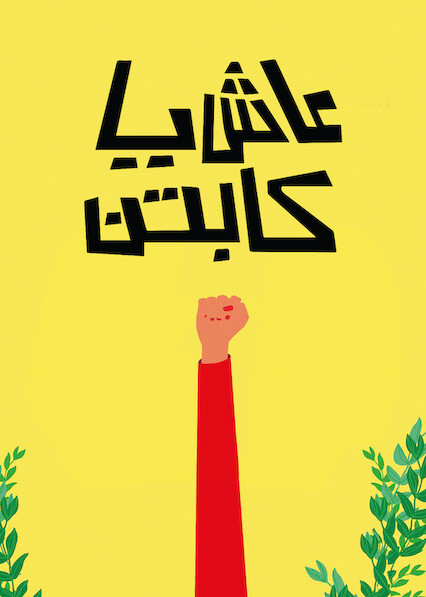 Lift Like a Girl on Netflix USA