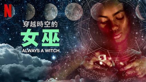 穿越時空的女巫