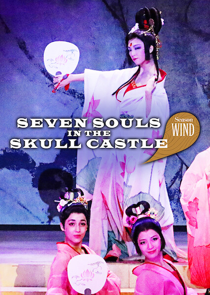 Seven Souls in the Skull Castle: Season Wind